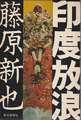 インド放浪 (1972年)