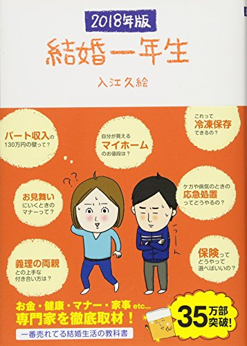結婚一年生 2018年版 (Sanctuary books)