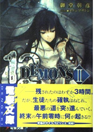 12DEMONS―12の悪魔 (2) (電撃文庫 (1181))の詳細を見る