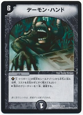 デュエルマスターズ/DMD-33/14/R/デーモン・ハンド