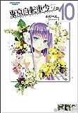 東京自転車少女。 10 (アース・スターコミックス)
