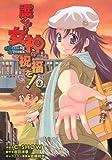 護くんに女神の祝福を! 2―a blessing of Venus. (電撃コミックス)