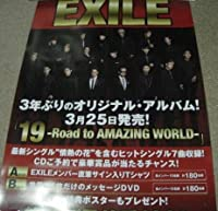 EXILE 19-Road to AMAZING WORLD 告知ポスター