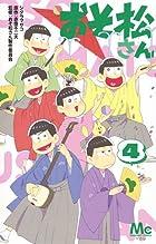 おそ松さん 第04巻