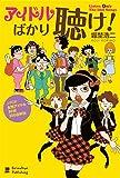 アイドルばかり聴け!: J-POP 女性アイドル 30組200曲解説