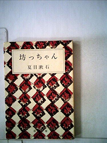 坊っちゃん (1950年) (新潮文庫)の詳細を見る