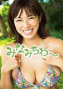 わちみなみ/みなみちわ~ [DVD]