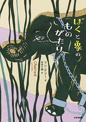 ぼくと象のものがたり (鈴木出版の海外児童文学―この地球を生きる子どもたち)の詳細を見る