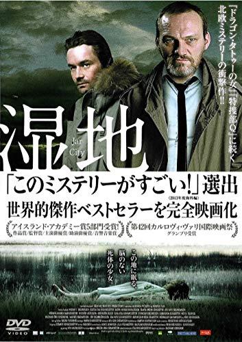 湿地 [DVD]