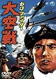 ゼロ・ファイター大空戦[DVD]