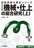 [改訂版]機械・仕上の総合研究(上) (技能研修&検定)