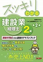 スッキリわかる 建設業経理士2級 第2版 (スッキリわかるシリーズ)