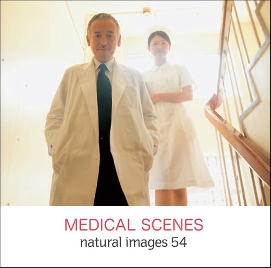 傀儡兵士書店natural images Vol.54 MEDICAL SCENES