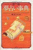 詳細 夢占い事典 (エルブックスシリーズ)