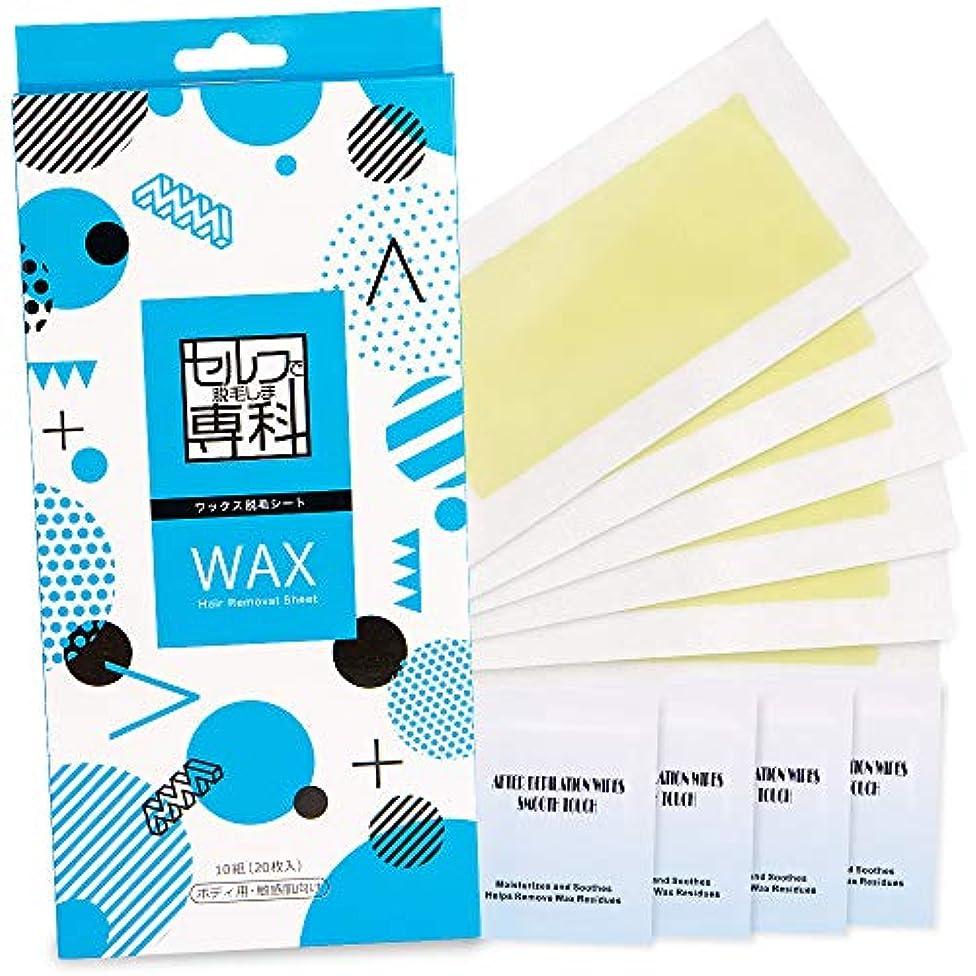 強制的インタラクション小包セルフ専科 ワックス脱毛シート 敏感肌用 10組(20枚入)