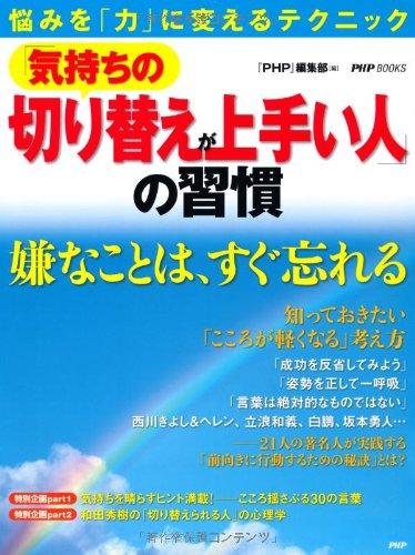 「気持ちの切り替えが上手い人」の習慣 (PHP BOOKS)