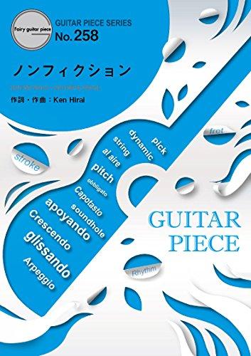 ギターピースGP258 ノンフィクション / 平井堅  (ギターソロ・ギター&ヴォーカル)~ドラマ「小さな巨人」主題歌 (GUITAR PIECE SERIES)