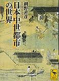 日本中世都市の世界 (講談社学術文庫)