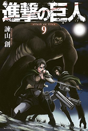進撃の巨人(9) (週刊少年マガジンコミックス)の詳細を見る