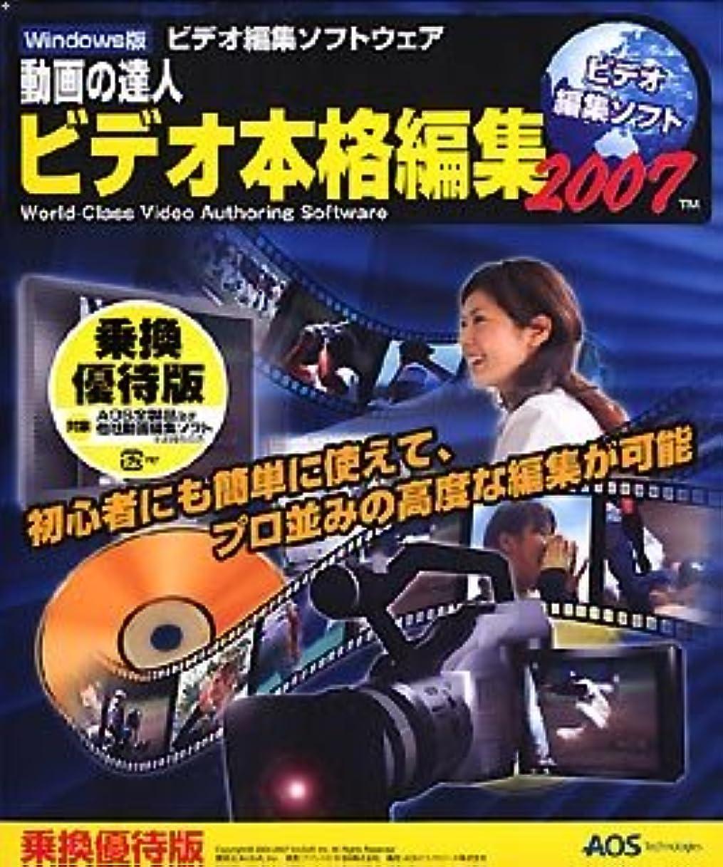 ポジション処分した最後の動画の達人 ビデオ本格編集2007 乗換優待版