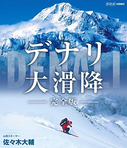 デナリ 大滑降 完全版 [Blu-ray]