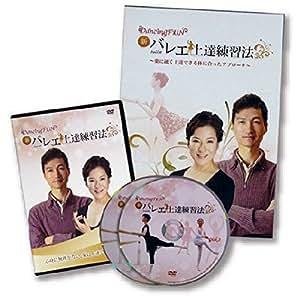 バレエ用 新・バレエ上達練習法(DVD、テキスト オンライン動画セット)