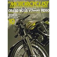 別冊 MOTORCYCLIST (モーターサイクリスト) 2007年 10月号 [雑誌]
