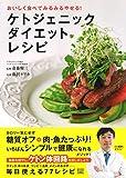 ケトジェニックダイエットレシピ: 糖質オフ+たっぷりのタンパク質で、健康的に無理なくやせる 画像