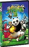 カンフー・パンダ3(特別編) [DVD] 画像