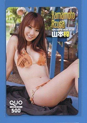 山本梓 クオカード QUOカード ヤングチャンピオン 茶色ビ...