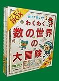 親子で楽しむ! わくわく数の世界の大冒険 プレゼントBOX