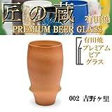 有田焼 匠の蔵 「プレミアムビアグラス」 002 吉野ヶ里