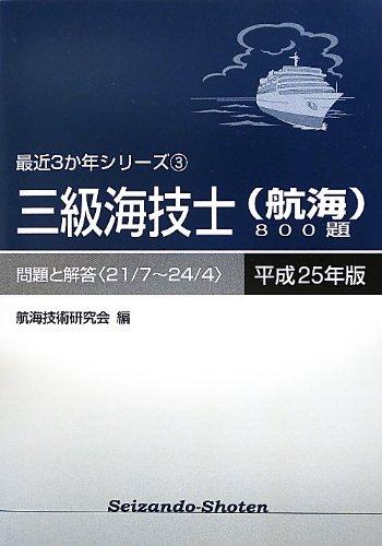 三級海技士(航海)800題 問題と解答(21/7‐24/4)〈平成25年版〉 (最近3か年シリーズ)