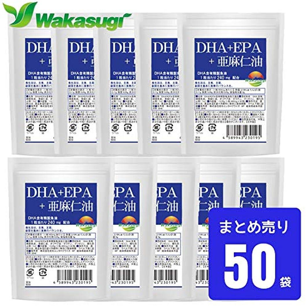 季節スラッシュの間でDHA+EPA+亜麻仁油 ソフトカプセル30粒 50袋 合計1,500粒 まとめ売り
