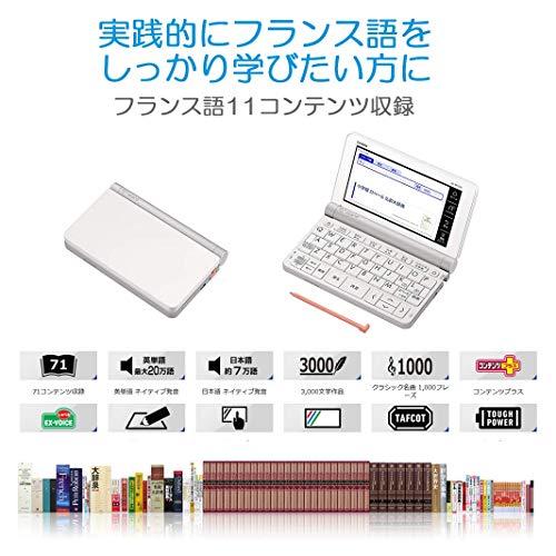 CASIO(カシオ)『EX-word(エクスワード)フランス語モデルXD-SR7200』