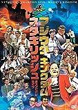 ゴッドタン マジ歌キングダム & ネタギリッシュチャンピオンライブ (マジ歌ライブ2020チケット最速先行抽選券付) [DVD]