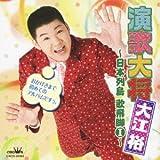 津軽平野♪大江裕のCDジャケット