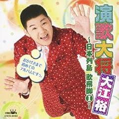 大江裕「あばれ太鼓」のジャケット画像