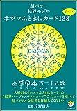 超パワー結界モデル ホツマふとまにカード128ピッコロ (フトマニももふそやうた) ([バラエティ])