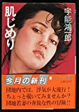 肌じめり (ケイブンシャ文庫)