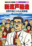 学習漫画 世界の伝記  新渡戸稲造 世界平和につくした教育者