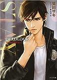 STAY: DEADLOCK番外編1