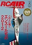 RC AIR WORLD (ラジコン エア ワールド) 2012年 02月号 [雑誌] エイ出版社