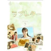 ラブレター DVD-BOX3