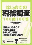 はじめての税務調査 100問100答 (アスカビジネス)