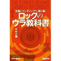 名盤レコーディングから読み解くロックのウラ教科書 The Stories behind The Great Recordings (ギター・マガジン)