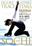 Sports Graphic Number PLUS「日本フィギュア  ソチ冬季五輪完全保存版」 (Number PLUS  92号)