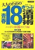 大人のための青春18きっぷ活用術 ニッポン旅 湯めぐり編 (イカロス・ムック)