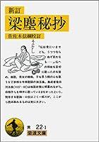 梁塵秘抄 (岩波文庫 黄 22-1)