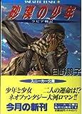 ラビア戦記 / 日野 鏡子 のシリーズ情報を見る